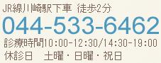 川崎の歯医者/歯科|村田歯科医院はJR川崎駅徒歩2分 044-533-6462