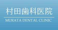川崎 歯医者/歯科|村田歯科医院